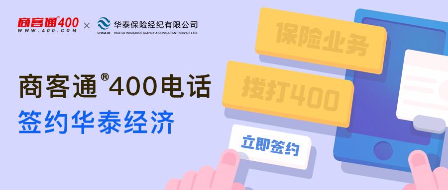 商客通®400电话签约华泰经济
