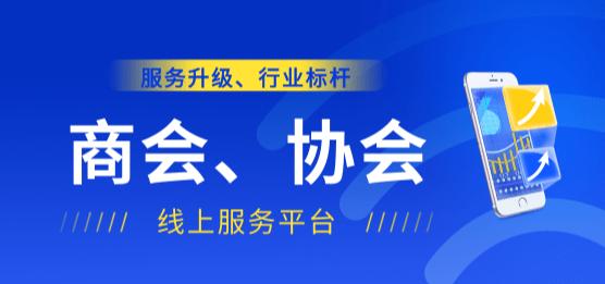 """""""纽带升级""""!江苏省市场管理协会打造线上平台,护航产业腾飞!"""