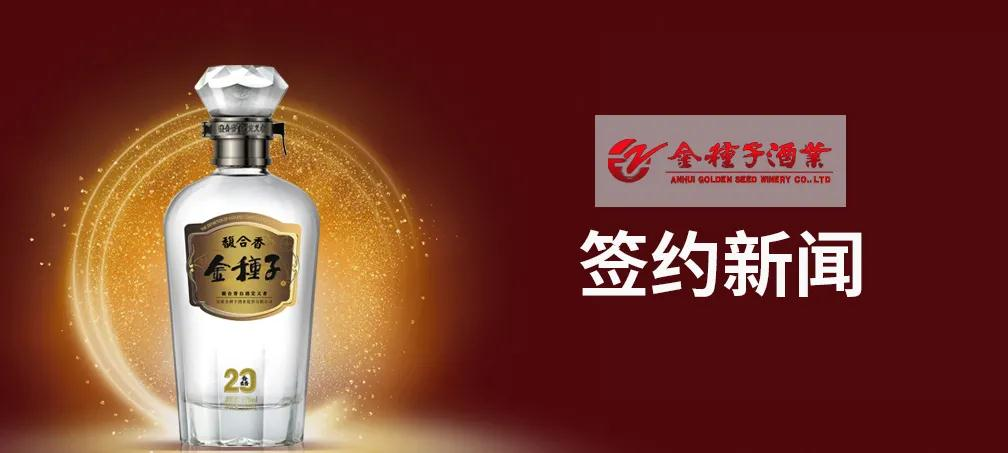 知名白酒企业——金种子酒业选择泛微OA系统