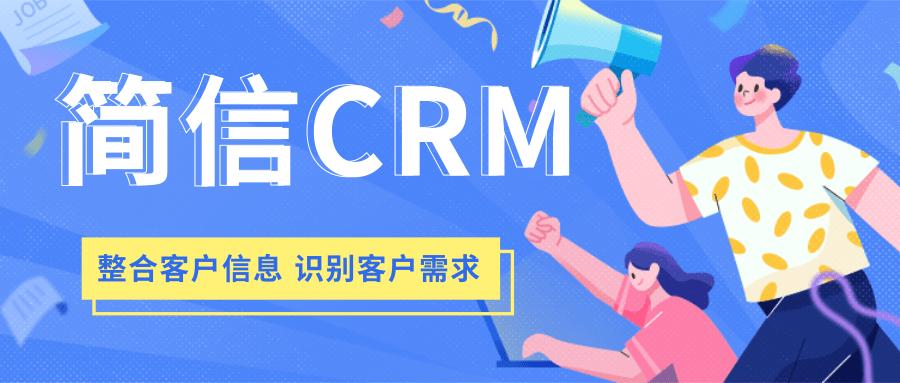 CRM系统,让销售人员识别客户真实需求!