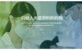上海雍熙 | 重塑绿谷品牌网站形象,迎接新药研发关键性进展