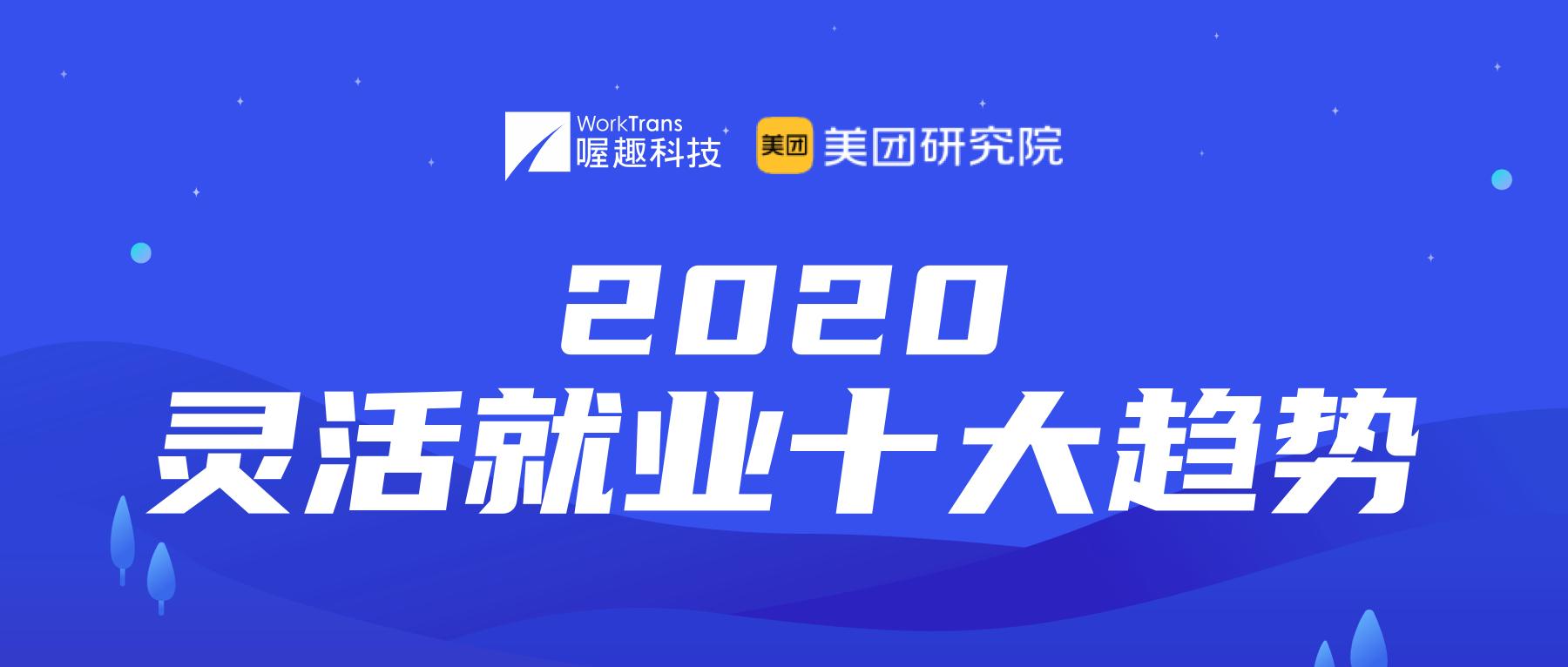 美团研究院联合喔趣科技发布《2020灵活就业十大趋势》报告
