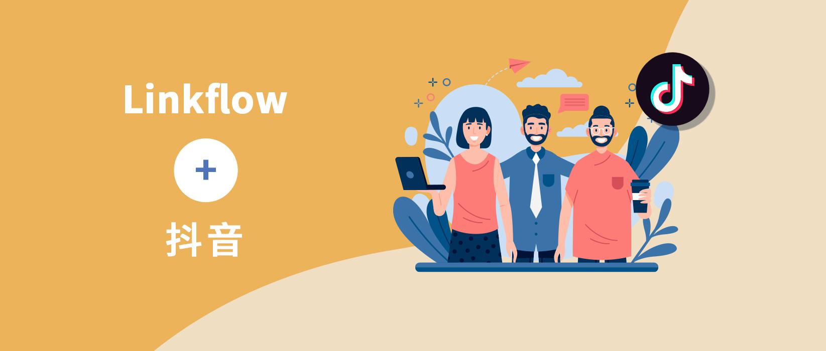 Linkflow+抖音:自动化运营抖音用户,提升用户粘性促进转化