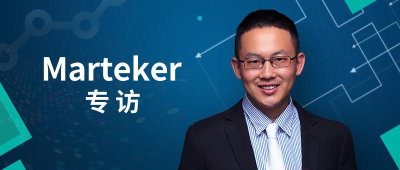 "CEO专访|盛马丁做客""Marteker专访""解读Martech如何逐渐被市场青睐"