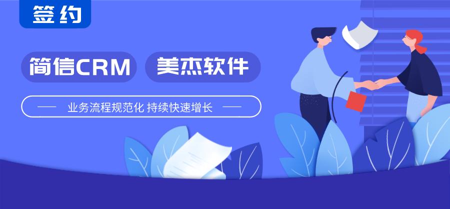 简信CRM携手美杰软件 实现精准项目管控,提升企业效益!