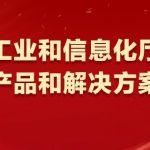"""""""广东省工信厅数字技术产品与解决方案""""名单公布 美云智数三项方案入选"""