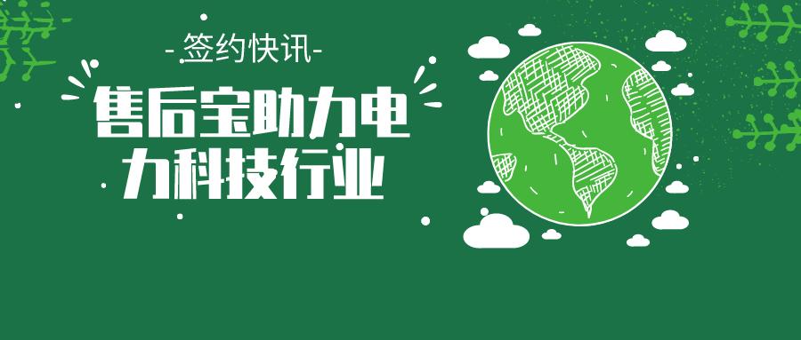 售后宝与杭州艾参崴电力科技有限公司成功签约,助力电力科技数字化发