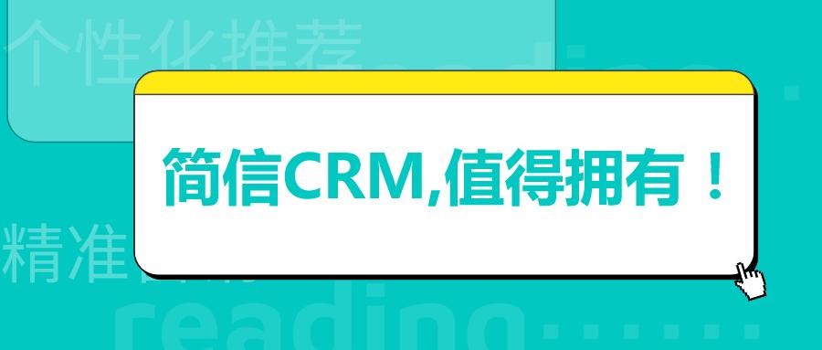 在线crm,让领导者的管理工作事半功倍!