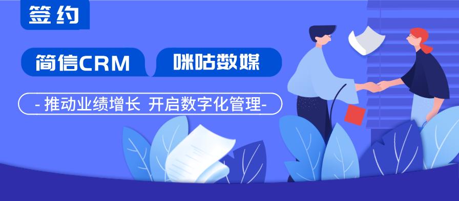 简信CRM携手咪咕数媒|提升业务管理水平,共筑数字传媒新生态