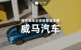 """倍市得 x 威马汽车:数据联动,打造车主体验管理""""行动派"""""""