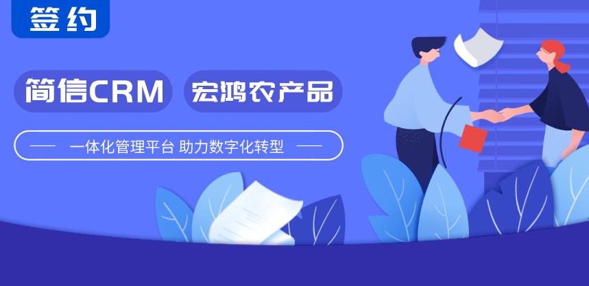 简信CRM携手宏鸿农产品集团|助力农业企业数字化转型!