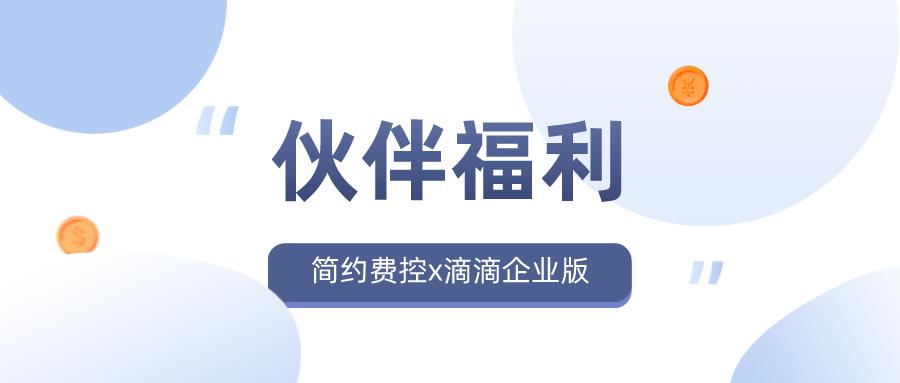 福利 | 简约费控x滴滴企业版,十一出行大礼包!