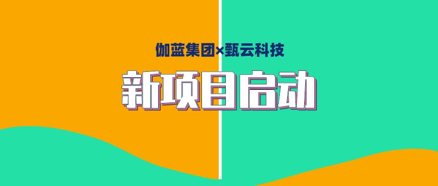 说大事!国货品牌翘楚伽蓝集团签约甄云科技 加码化妆品领域采购数字化转型