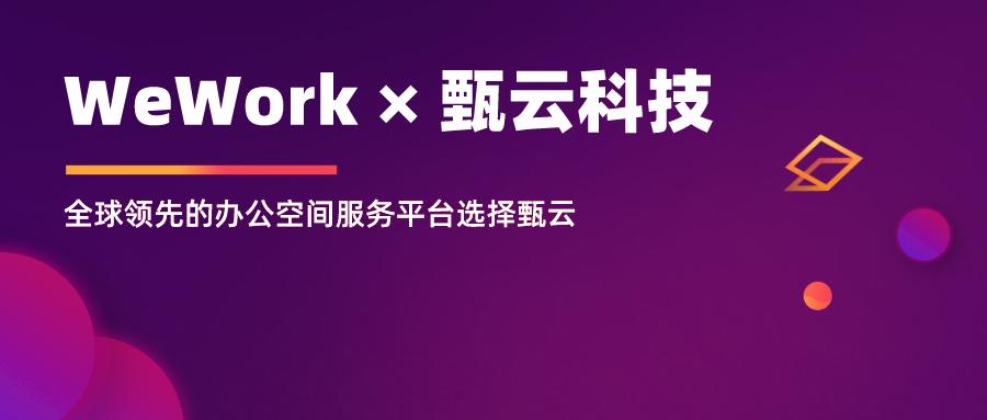 WeWork携手京东&甄云科技 构建更智慧的数字化采购平台