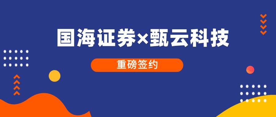 金融服务上市名企国海证券携手京东&甄云 打造金融服务业数字采购标杆企业