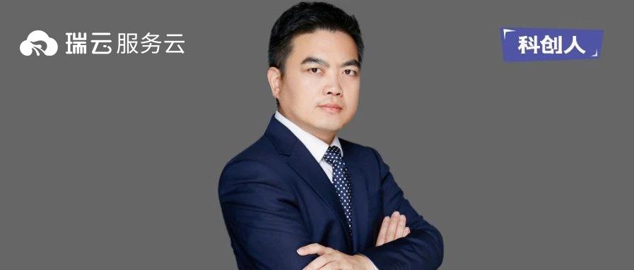 【科创人】瑞云创始人汪忠田:售后服务SaaS市场拓荒者