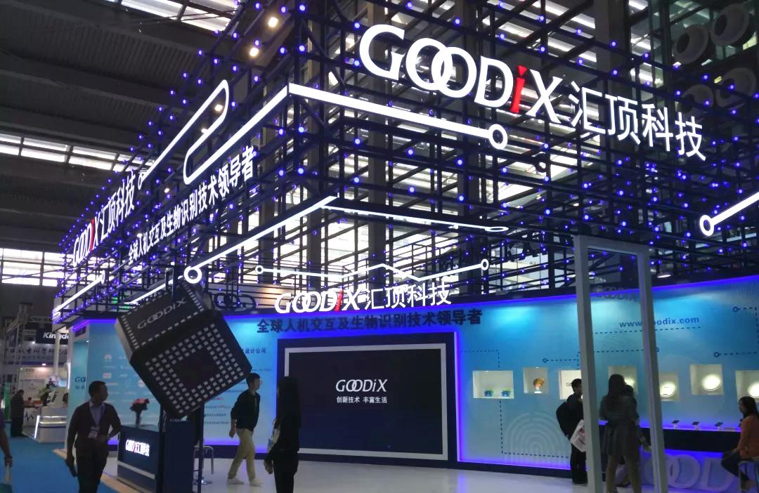 """半导体IC设计研发巨头汇顶科技携手瑞泰信息,助力打造世界级的中国""""芯""""品牌"""