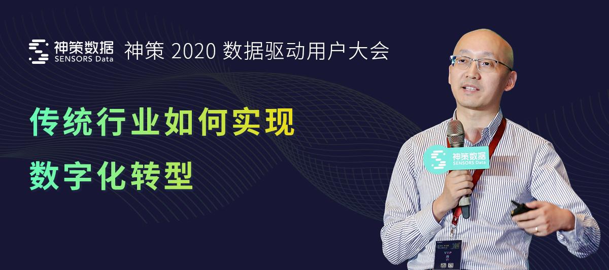 述信科技创始人 & CEO 彭圣才:传统行业如何实现数字化转型(附 PPT 下载)