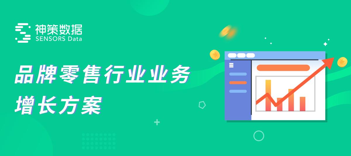 神策数据韩锐:品牌零售行业业务增长方案