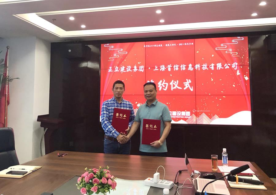 【首信软件】签约正立建设集团,引领EPC工程项目数字化建设发展
