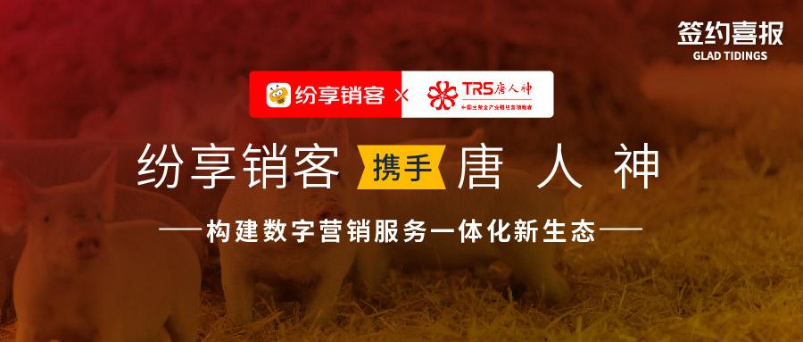 中国生猪全产业链经营领跑者-大型上市公司唐人神与纷享销客达成战略合作