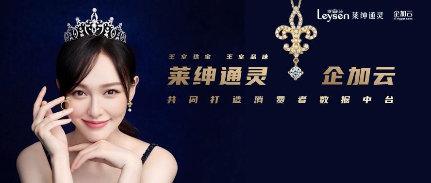 百年比利时王室珠宝品牌莱绅通灵,携手企加云共同打造消费者数据中台