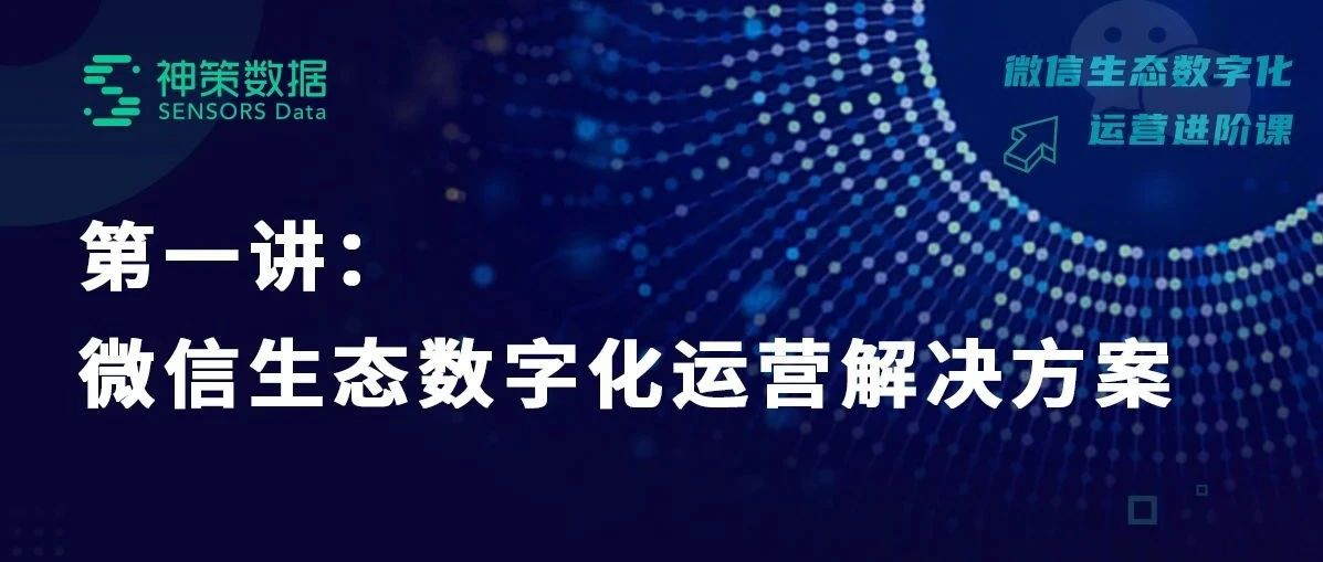 神策数据张涛:微信生态数字化运营解决方案