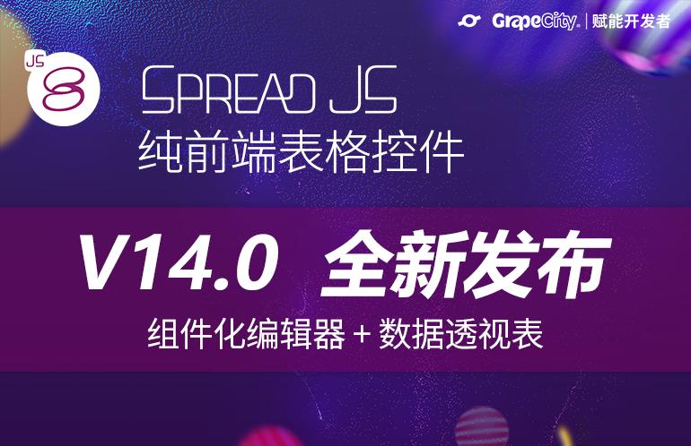 纯前端表格控件SpreadJS V14.0发布:组件化编辑器+数据透视表