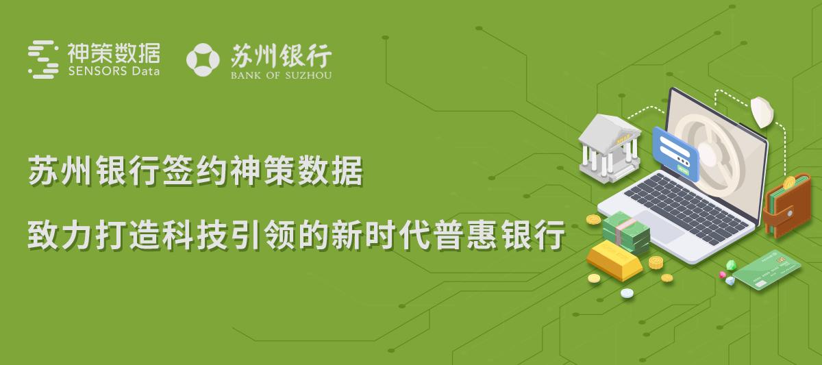 苏州银行签约神策数据,致力打造科技引领的新时代普惠银行