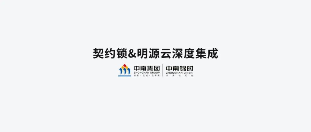 契约锁&明源云深度集成,推动中南锦时地产印章管理数字化转型