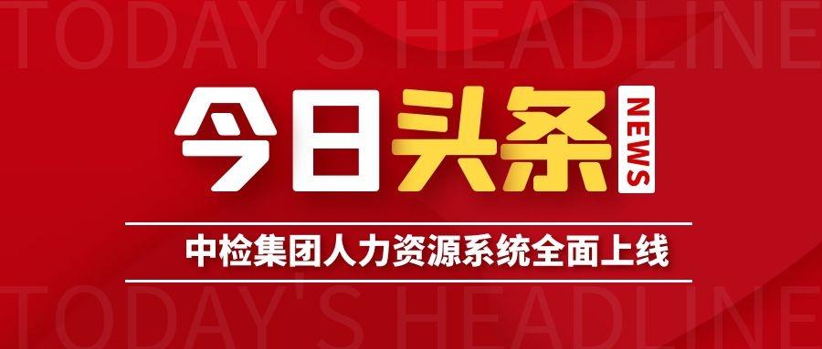 中检集团1号工程——人力资源数字化系统三期成功上线!