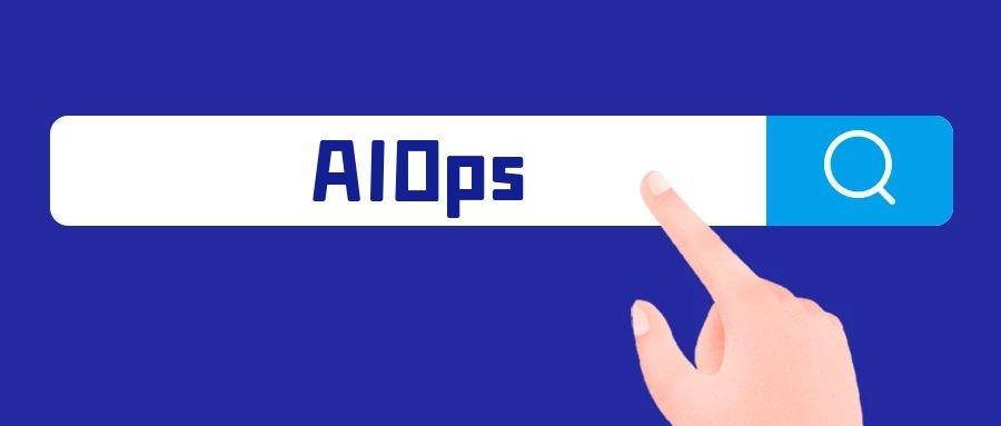 AIOps盛行,如何判断企业到了哪一阶段?