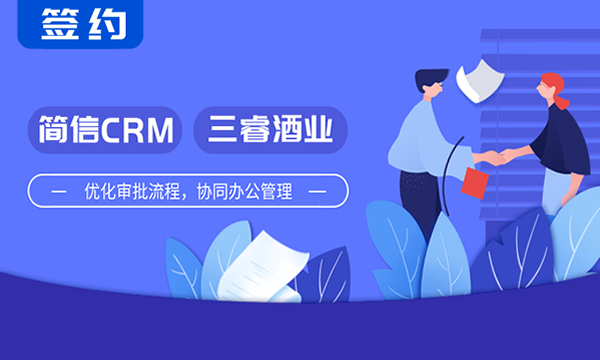 简信CRM携手三睿酒业|全面信息化管理,共创酒业新辉煌!