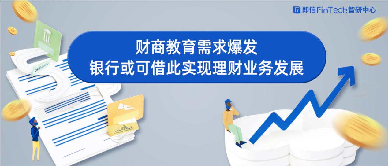 财商教育需求爆发,银行或可借此实现理财业务发展