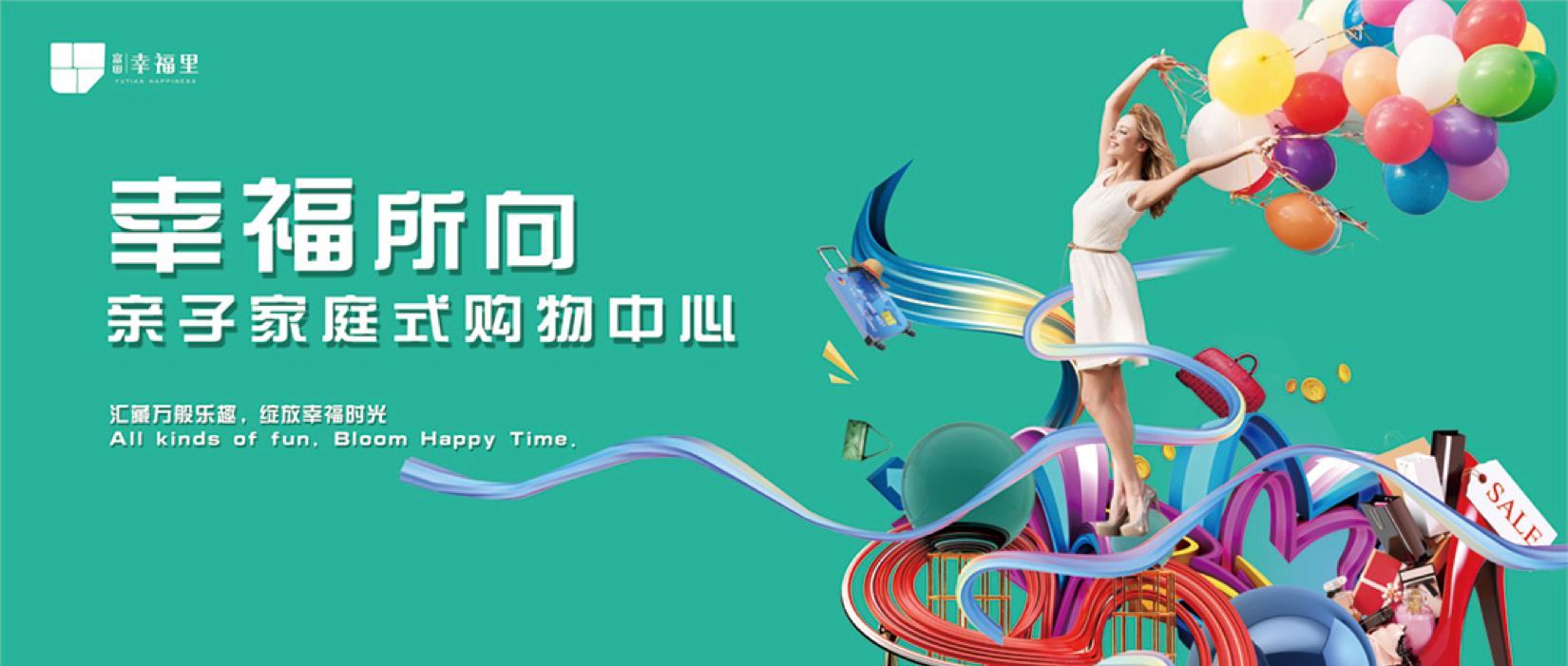 沃享科技X富田•幸福里,助力郑州龙湖区商业新升级