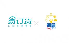 桐乡市梧桐佰恩副食品商行签约铱云科技