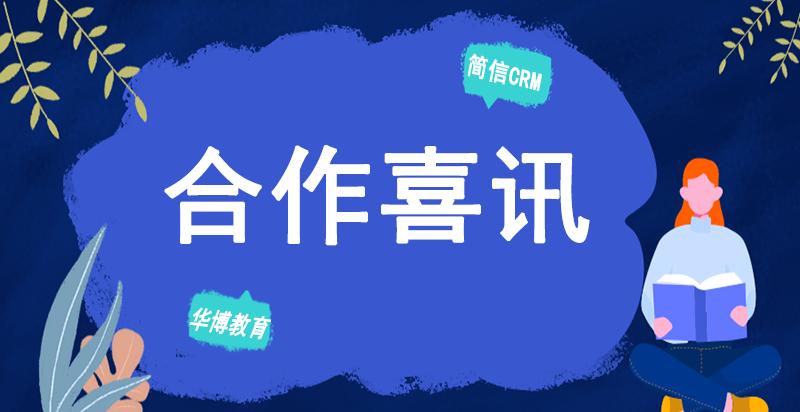 简信CRM携手华博教育|科学管理流程,铸就教育品牌