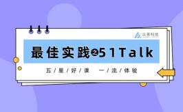 51Talk x 众言科技:借体验深耕教育,以调研探索市场