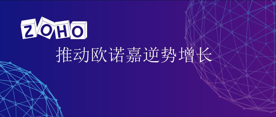 Zoho CRM助推高科技企业欧诺嘉逆势增长