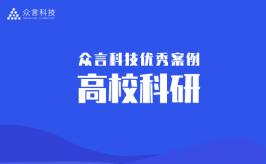 清华大学、中山大学、北京联合大学都在用 | 300万高校师生都在用的调研平台,助力产学研用数字化管理