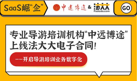 """专业导游培训机构""""中远博途""""上线法大大电子合同!"""