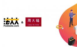 深圳盐田率先在周大福试点法大大电子劳动合同