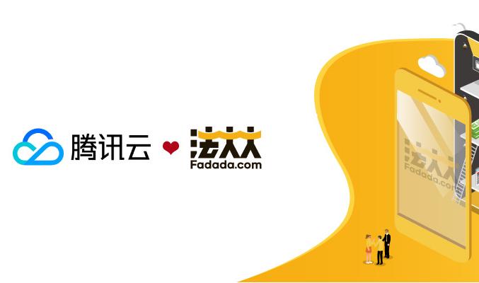 腾讯云发布保理云SaaS平台,法大大助力快速签约出证