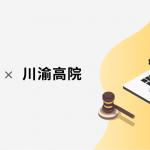 """法大大区块链电子签名助力川渝高院""""云签约"""""""