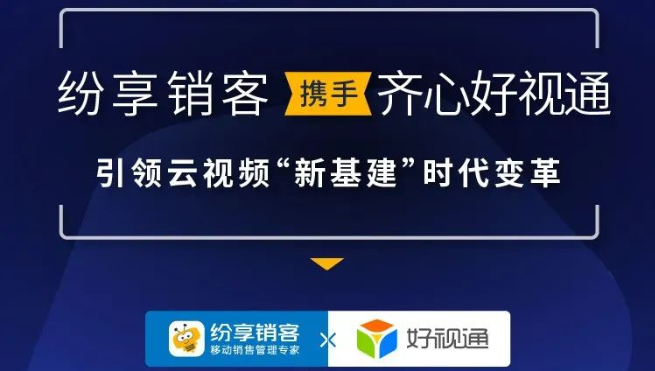 """齐心好视通携手纷享销客 引领云视频""""新基建""""时代变革"""