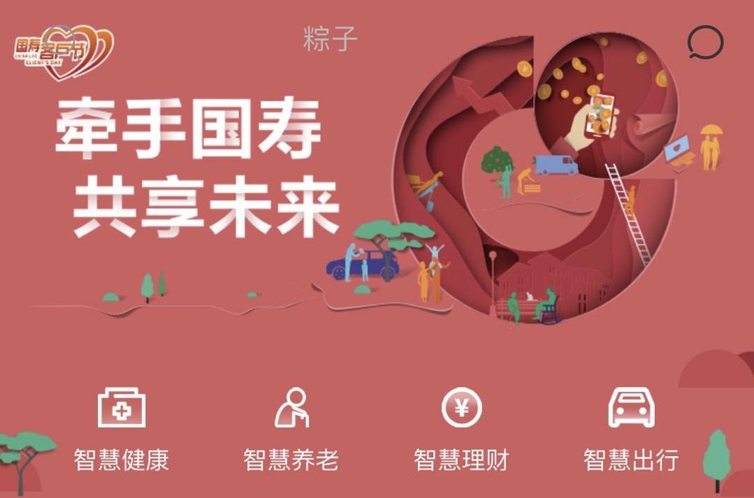 万米签约中国人寿打造多触点、自中台、富生态的新电商平台!