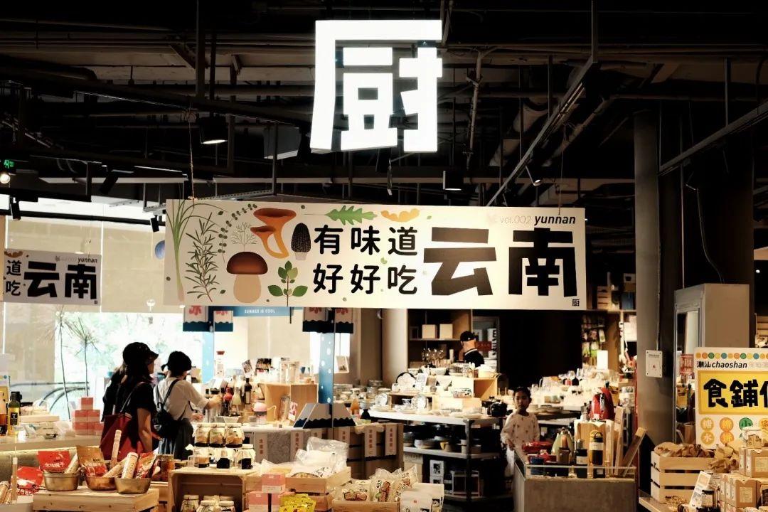 菜谱神器「下厨房」爆红:实体店+小程序卖遍全球餐厨好物
