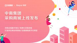 中南集团采购商城上线,打造商越SaaS敏捷交付原型案例