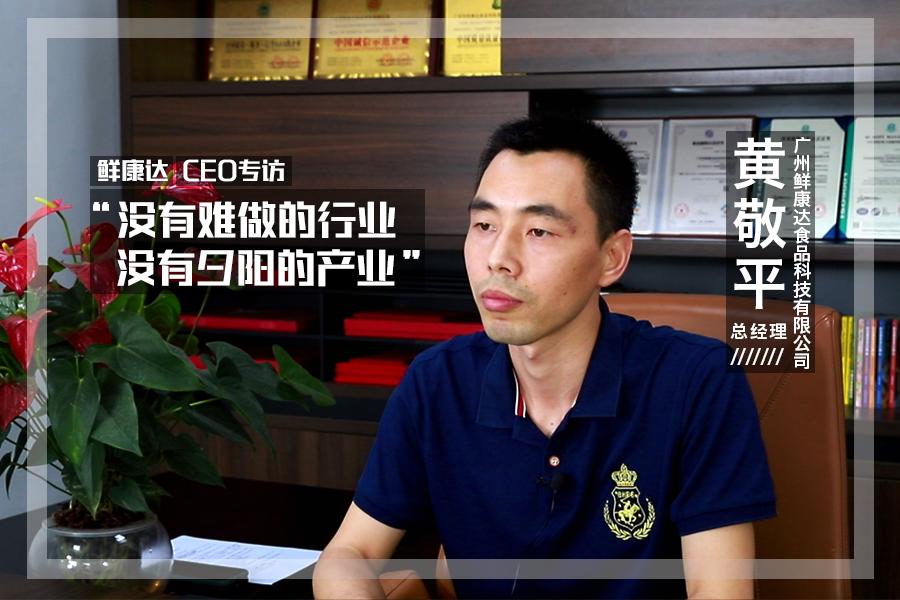 生鲜CEO专访-从0到年营收1.5亿,广州龙头企业鲜康达的崛起之路