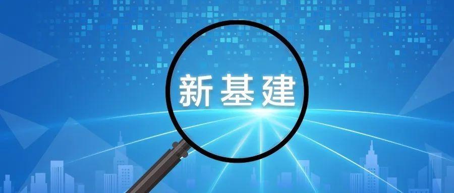 数字新基建,鲲鹏计算产业为江西数字经济注入新动能